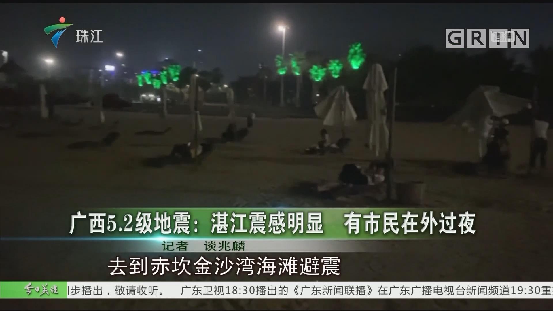 廣西5.2級地震:湛江震感明顯 有市民在外過夜