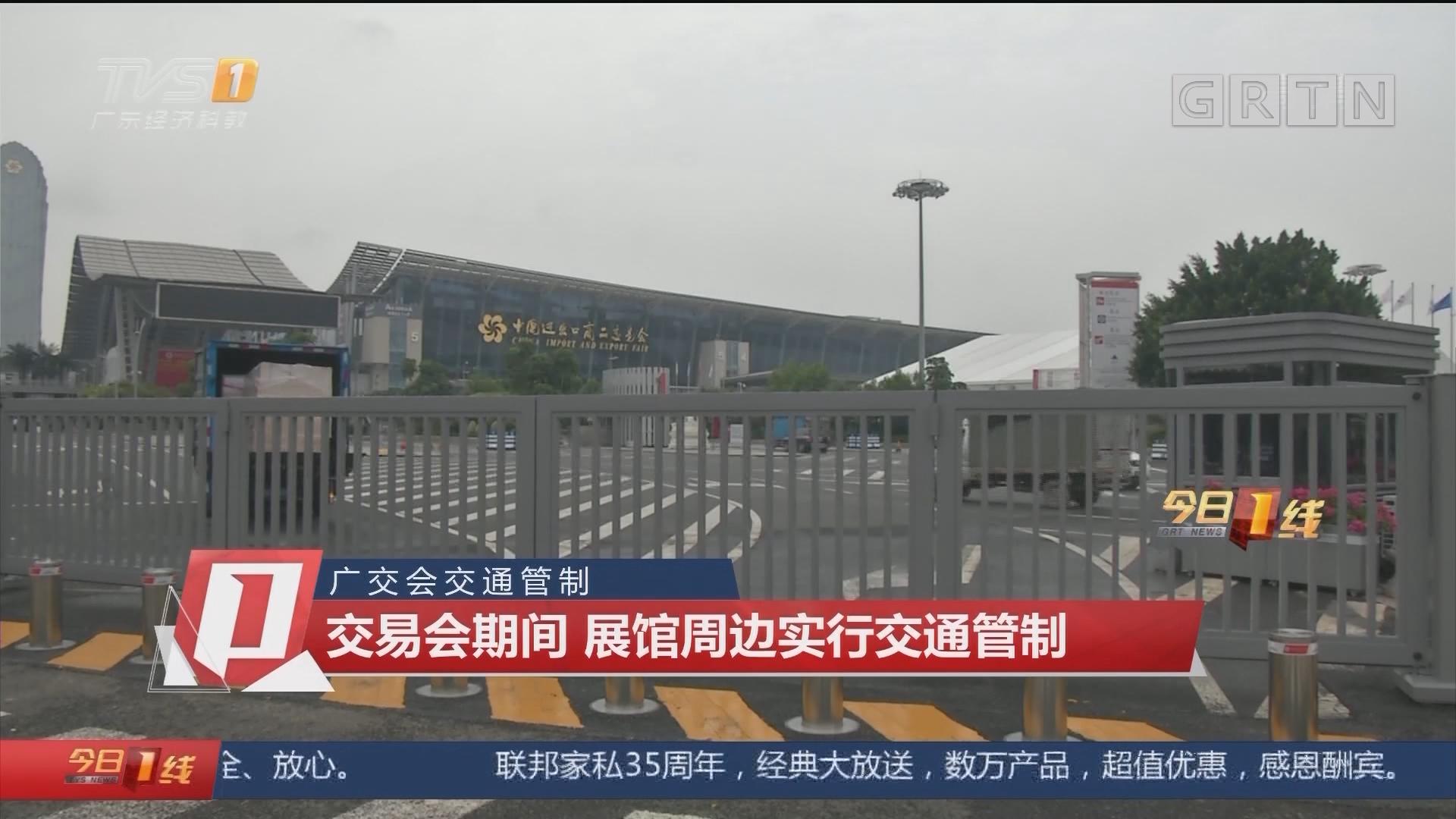 广交会交通管制:交易会期间 展馆周边实行交通管制