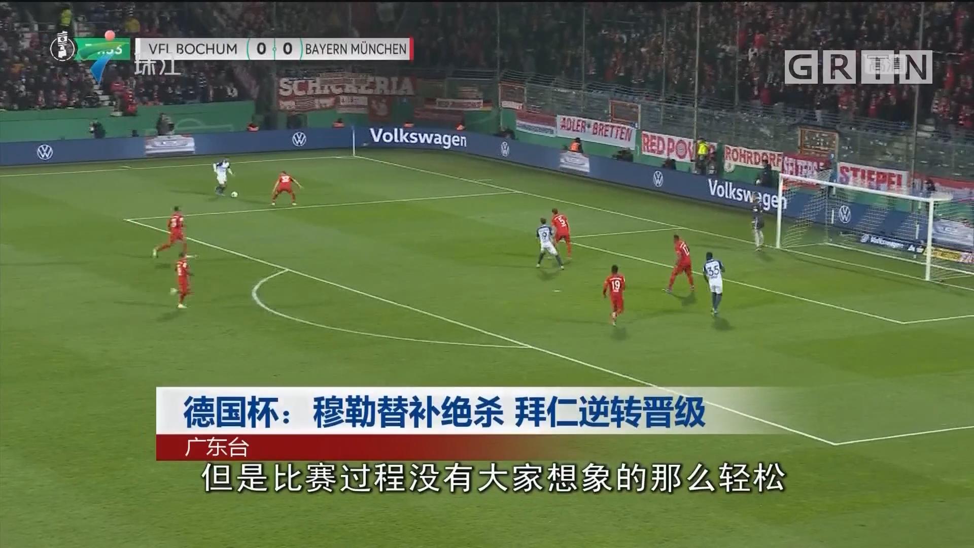 德国杯:穆勒替补绝杀 拜仁逆转晋级