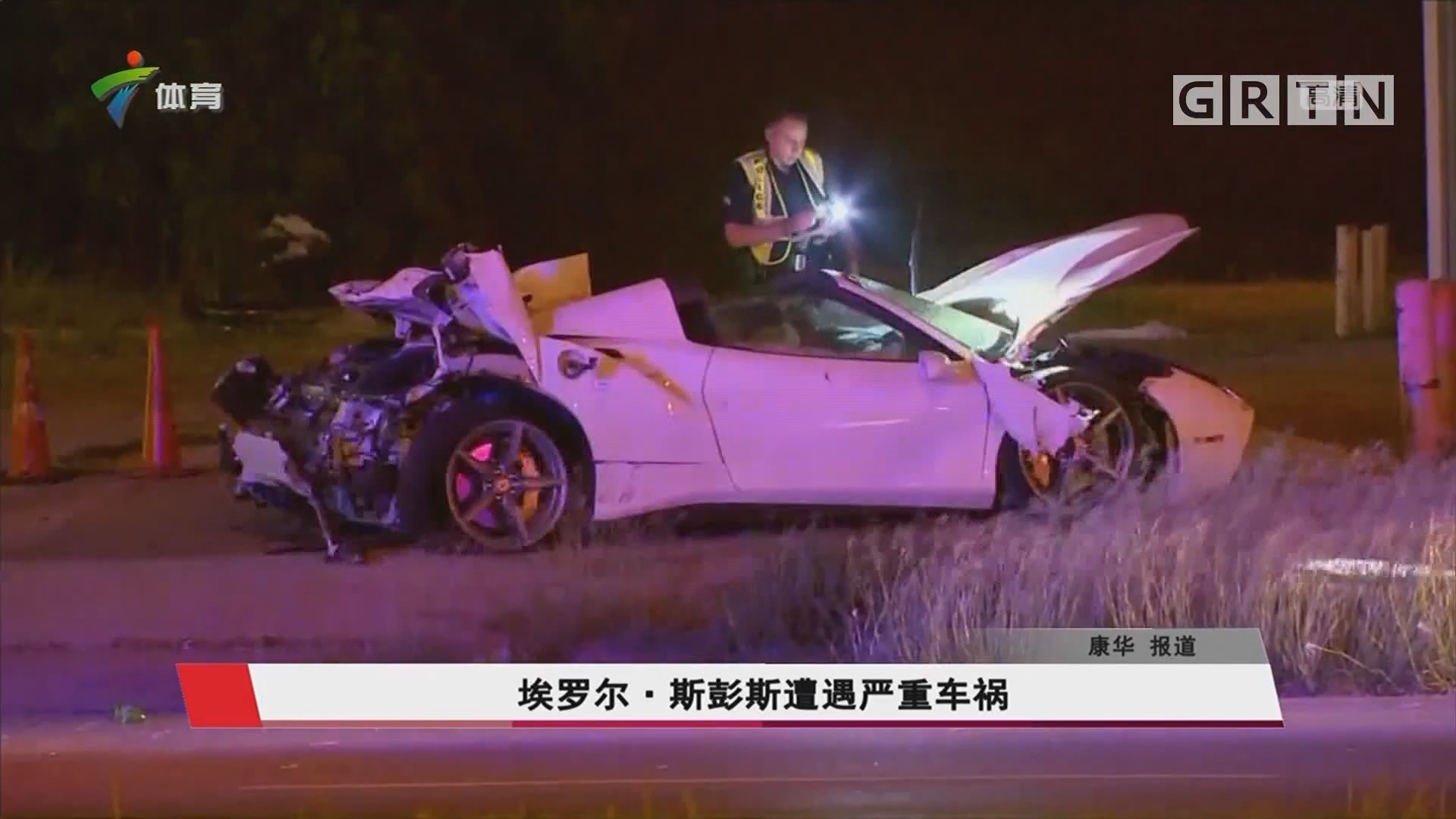 埃羅爾·斯彭斯遭遇嚴重車禍