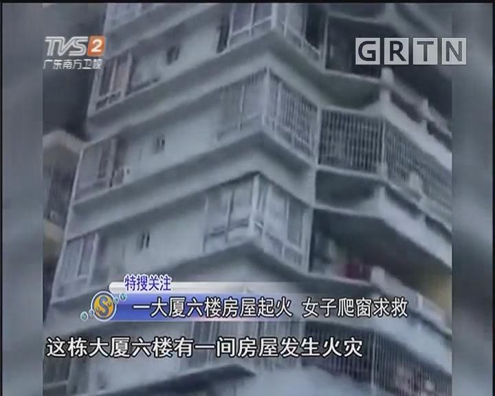 一大厦六楼房屋起火 女子爬窗求救