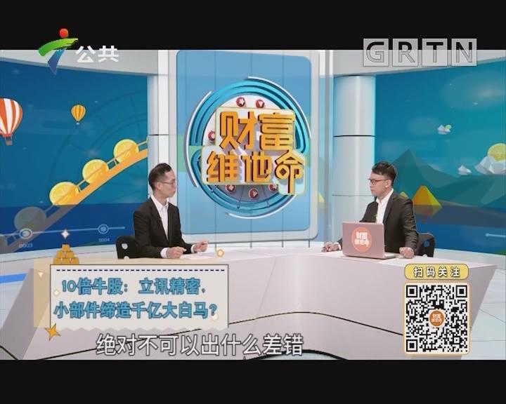 [2019-10-04]财富维他命:10倍牛股:立讯精密,小部件缔造千亿大白马?