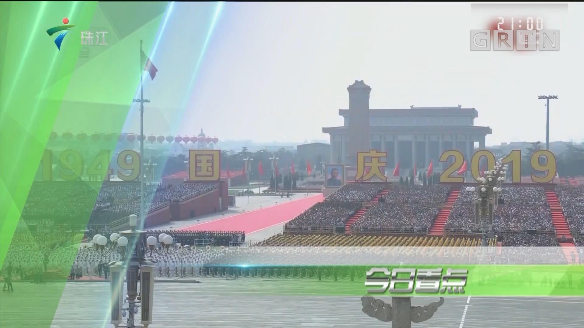 [HD][2019-10-01]今日关注:庆祝中华人民共和国成立70周年大会在北京天安门广场隆重举行