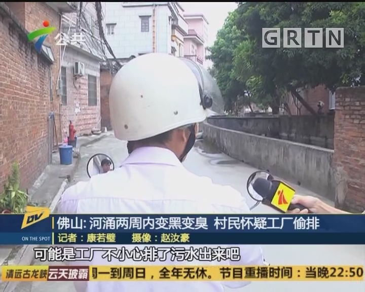 (DV现场)佛山:河涌两周内变黑变臭 村民怀疑工厂偷排