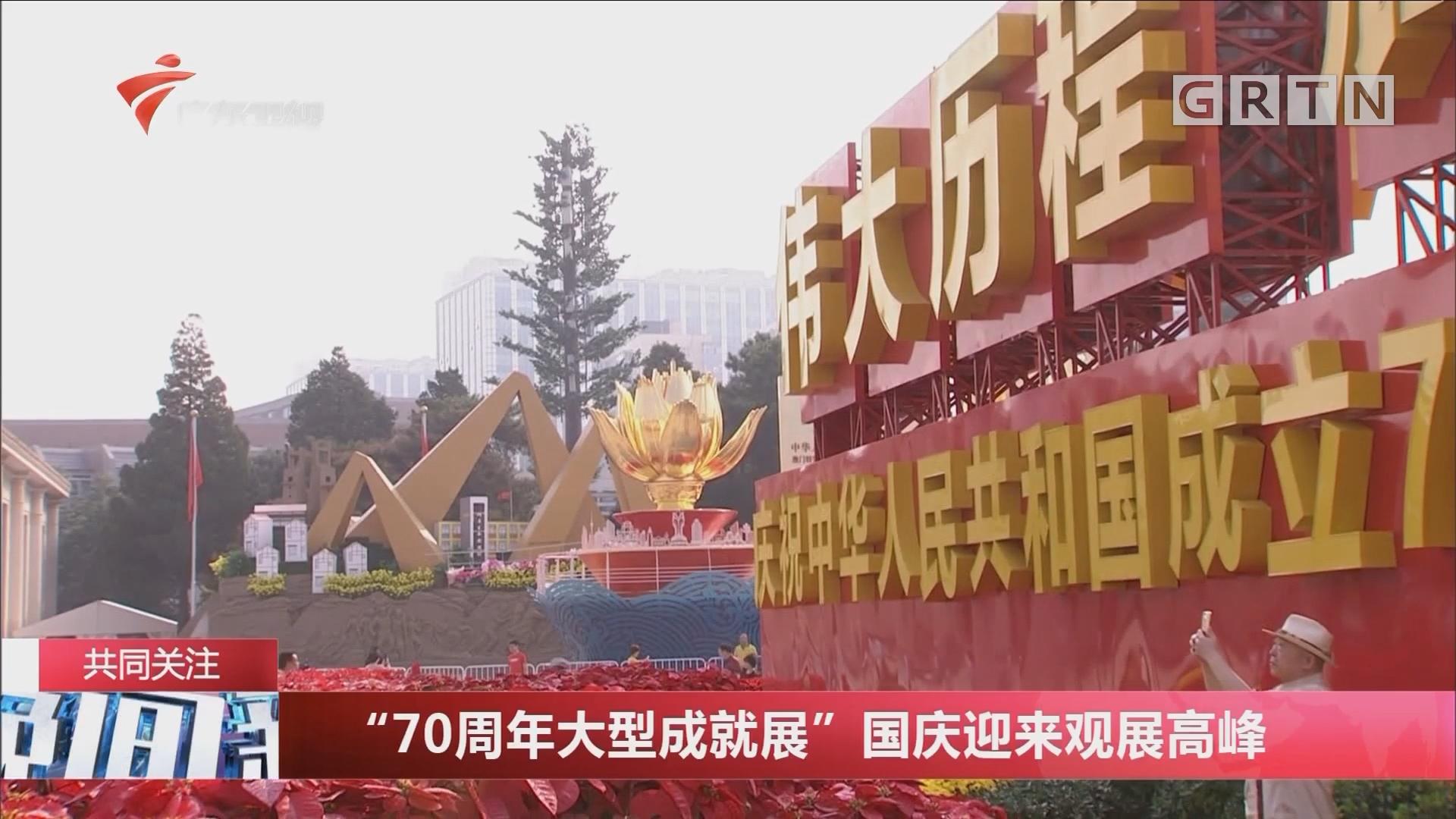"""""""70周年大型成就展"""" 国庆迎来观展高峰"""