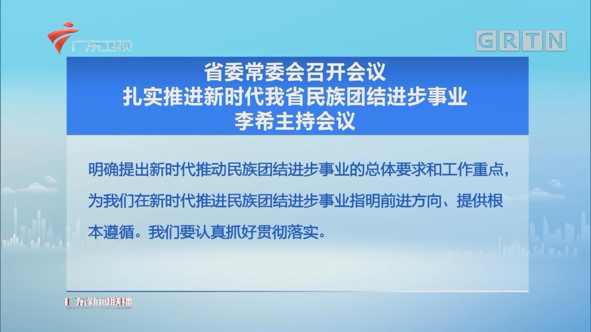 省委常委会召开会议 扎实推进新时代我省民族团结进步事业 李希主持会议