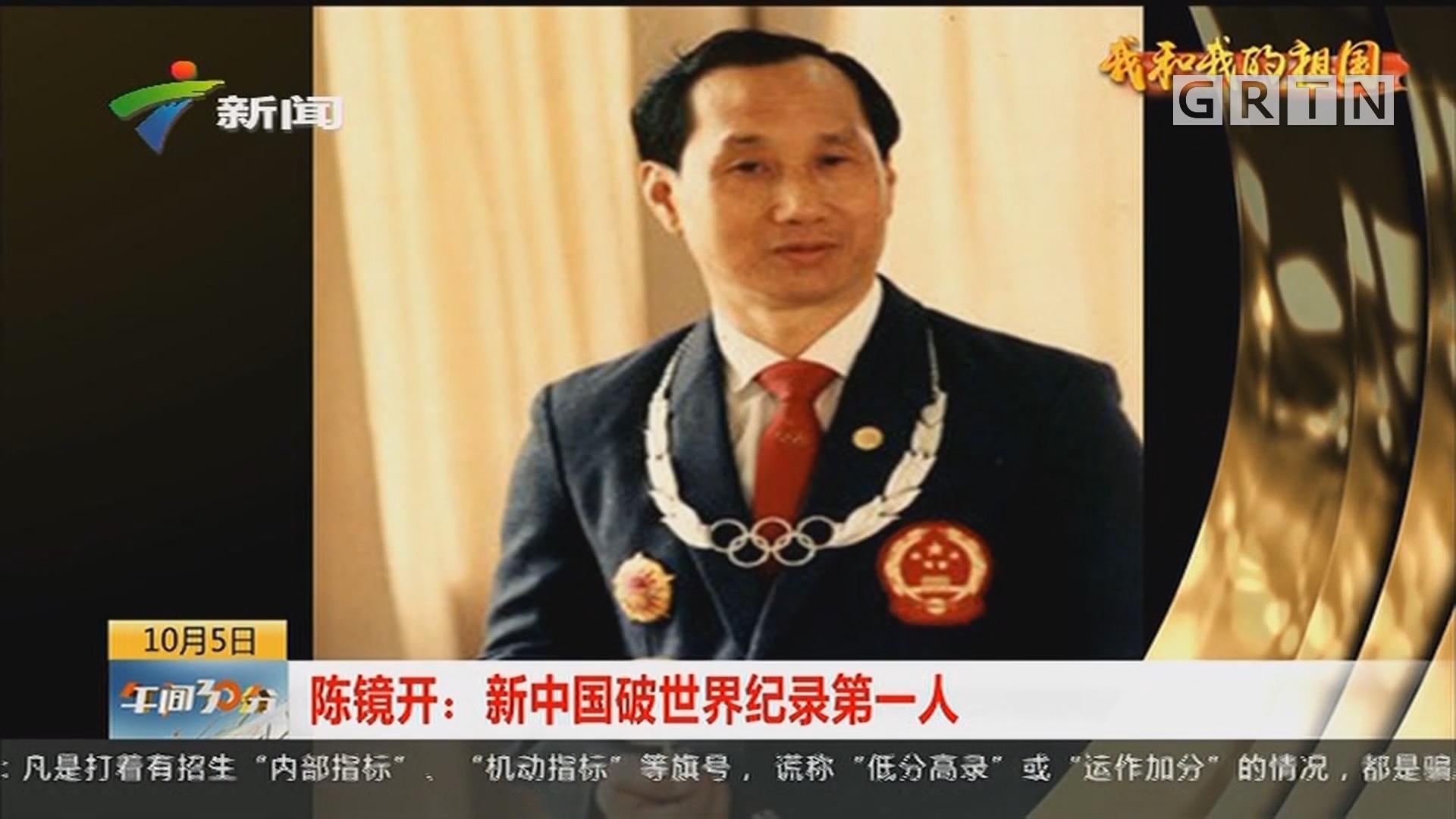 陈镜开:新中国破世界纪录第一人