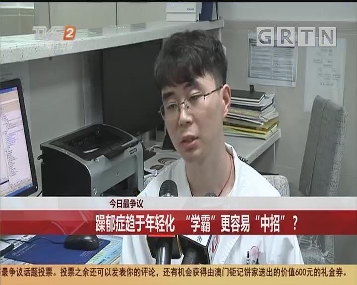 """今日最爭議 躁郁癥趨于年輕化 """"學霸""""更容易""""中招""""?"""