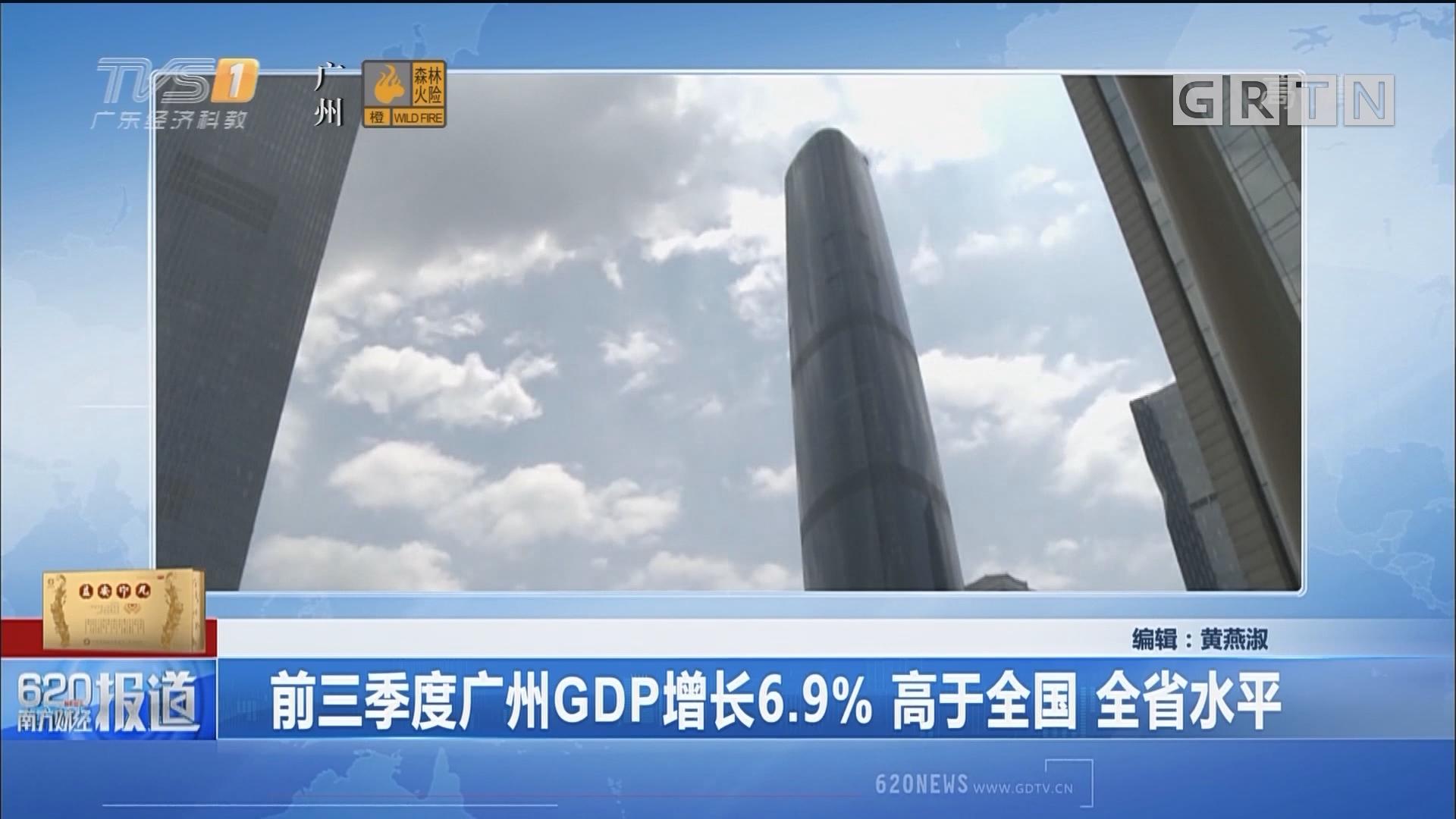 前三季度广州GDP增长6.9% 高于全国 全省水平