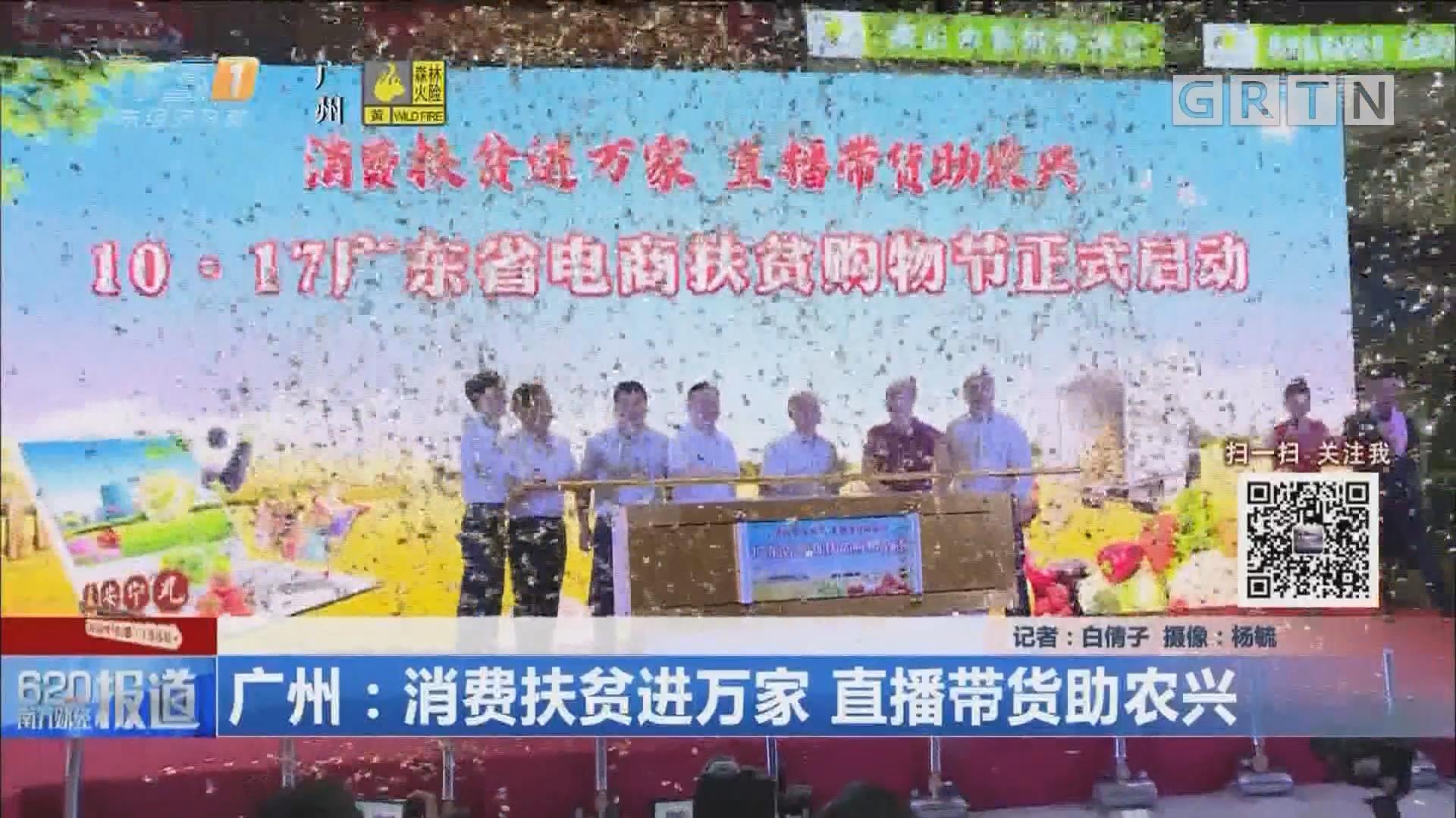 广州:消费扶贫进万家 直播带货助农兴
