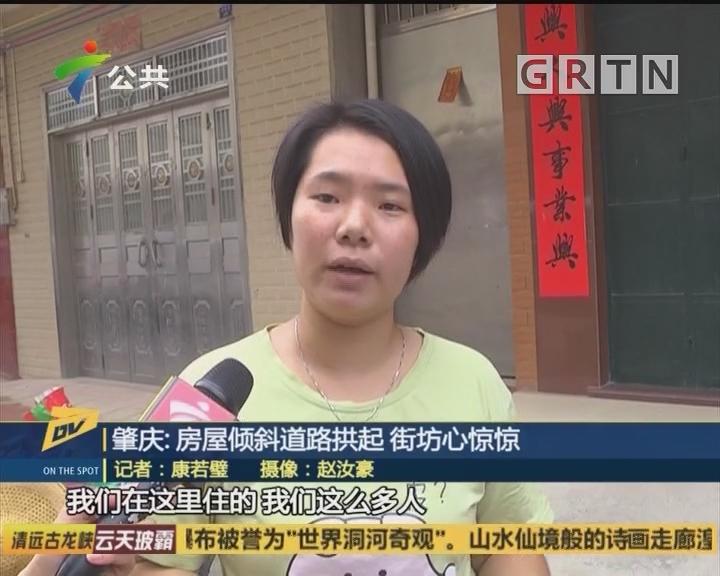 (DV现场)肇庆:房屋倾斜道路拱起 街坊心惊惊