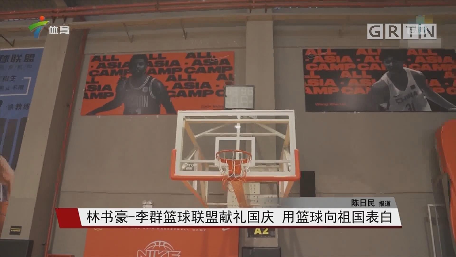 林書豪-李群籃球聯盟獻禮國慶 用籃球向祖國表白
