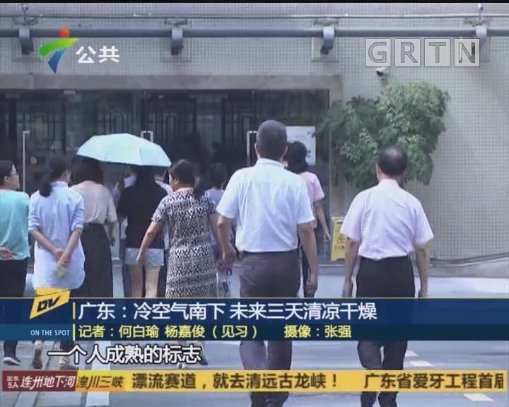 (DV现场)广东:冷空气南下 未来三天清凉干燥