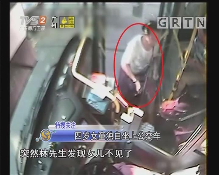 四歲女童獨自坐上公交車