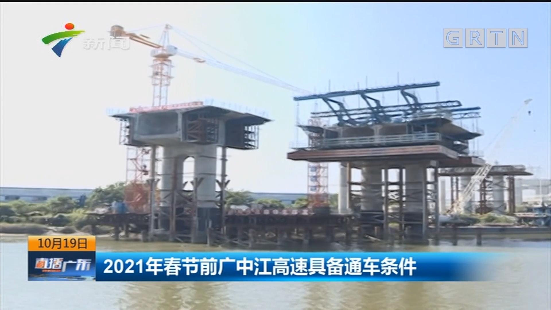 2021年春节前广中江高速具备通车条件
