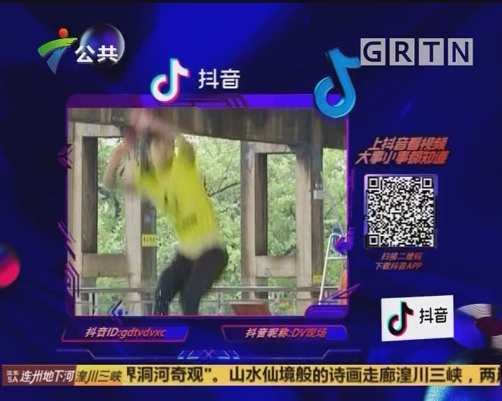 (DV现场)抖音随手拍:扁带达人