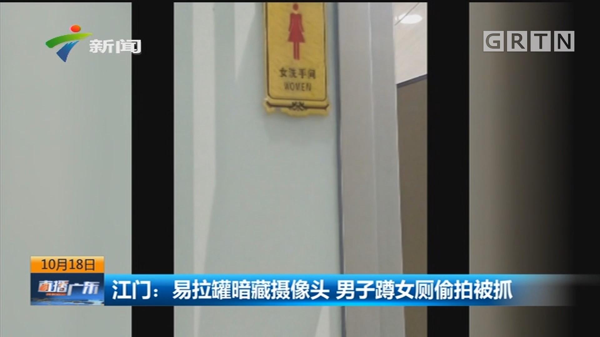 江门:易拉罐暗藏摄像头 男子蹲女厕偷拍被抓