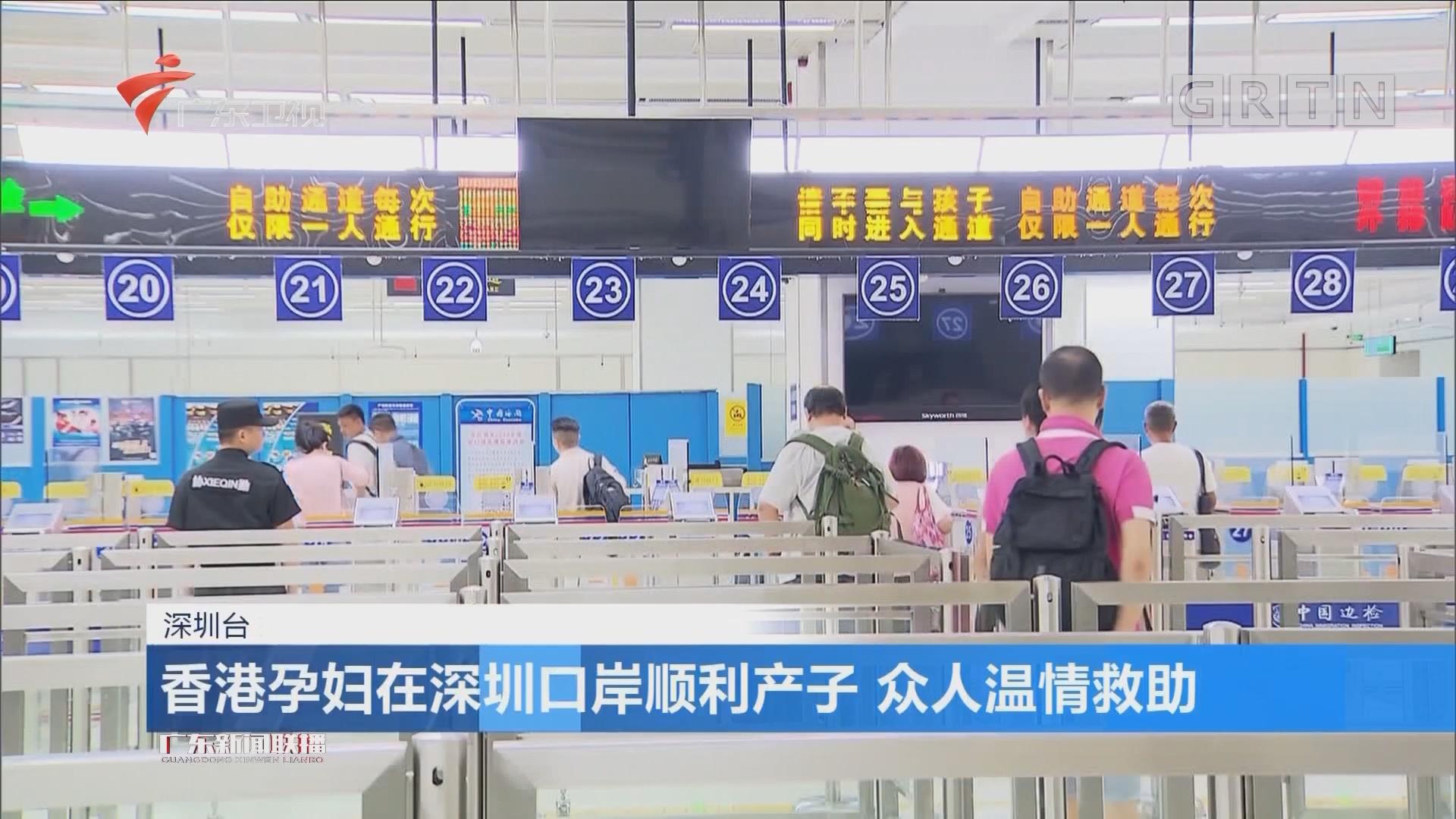 香港孕妇在深圳口岸顺利产子 众人温情救助