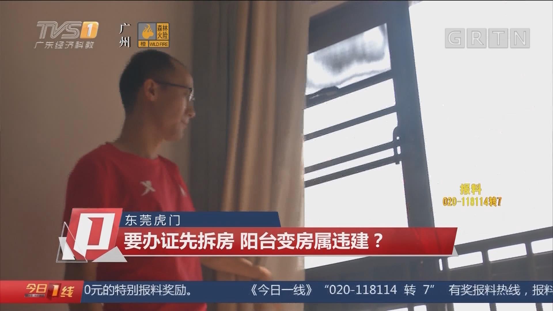 東莞虎門:要辦證先拆房 陽臺變房屬違建?