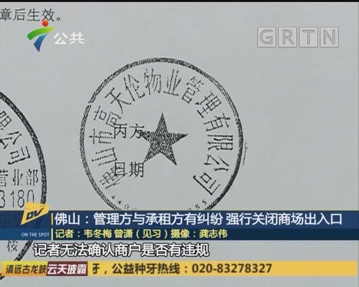 (DV现场)佛山:管理方与承租方有纠纷 强行关闭商场出入口