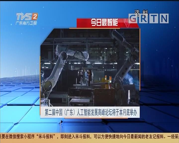 今日最智能 第二届中国(广东)人工智能发展高峰论坛将于本月底举办