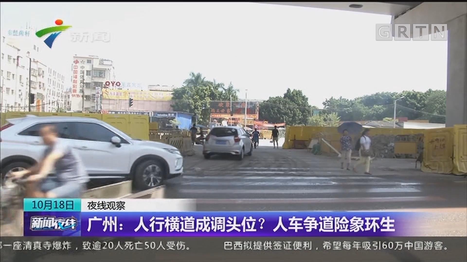广州:人行横道成调头位?人车争道险象环生