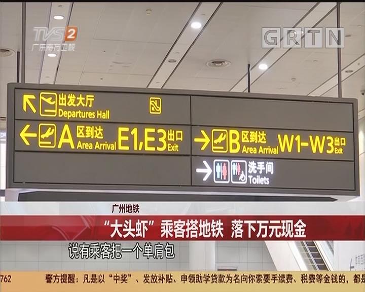 """广州地铁:""""大头虾""""乘客搭地铁 落下万元现金"""