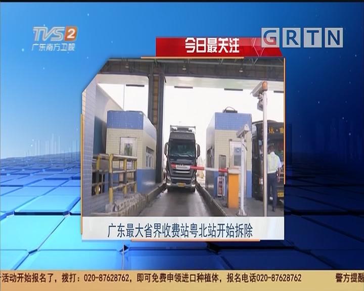 今日最關注 廣東最大省界收費站粵北站開始拆除