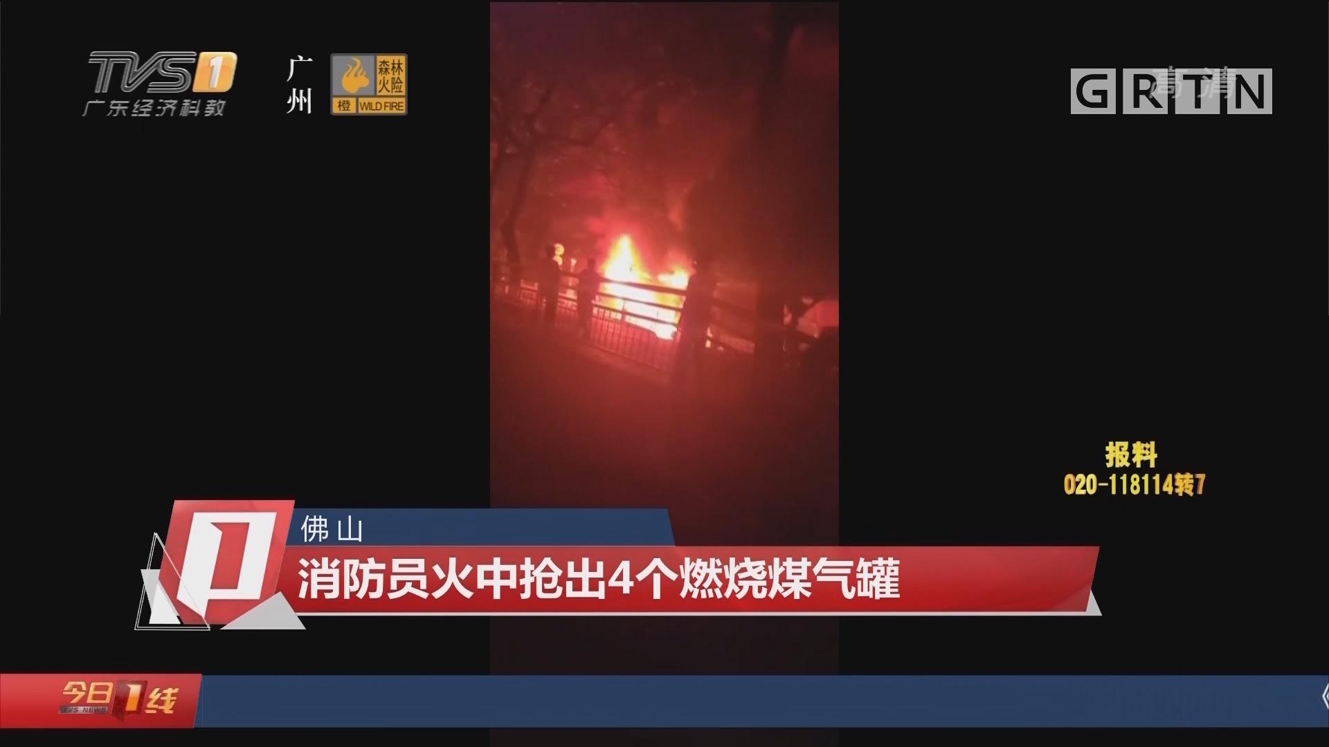 佛山:消防员火中抢出4个燃烧煤气罐