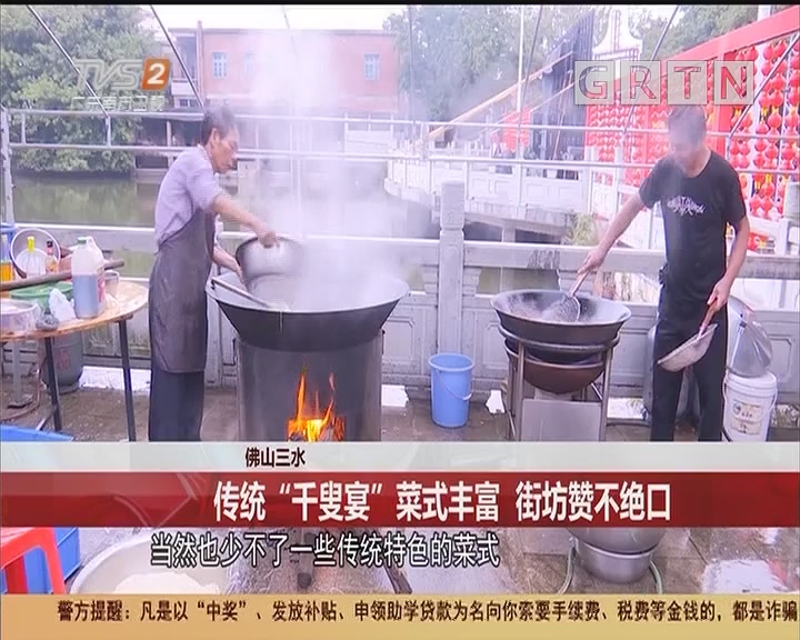 """佛山三水:传统""""千叟宴""""菜式丰富 街坊赞不绝口"""