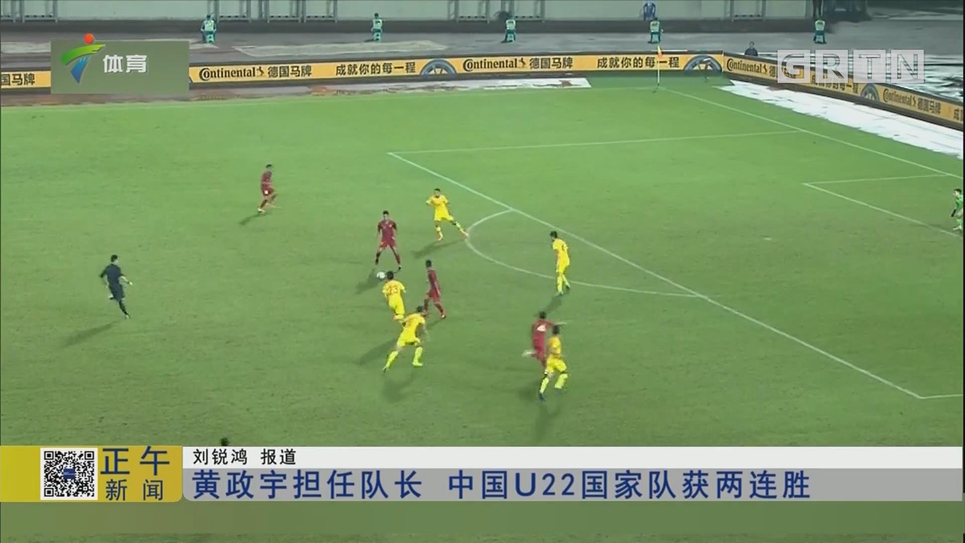 黄政宇担任队长 中国U22国家队获两连胜