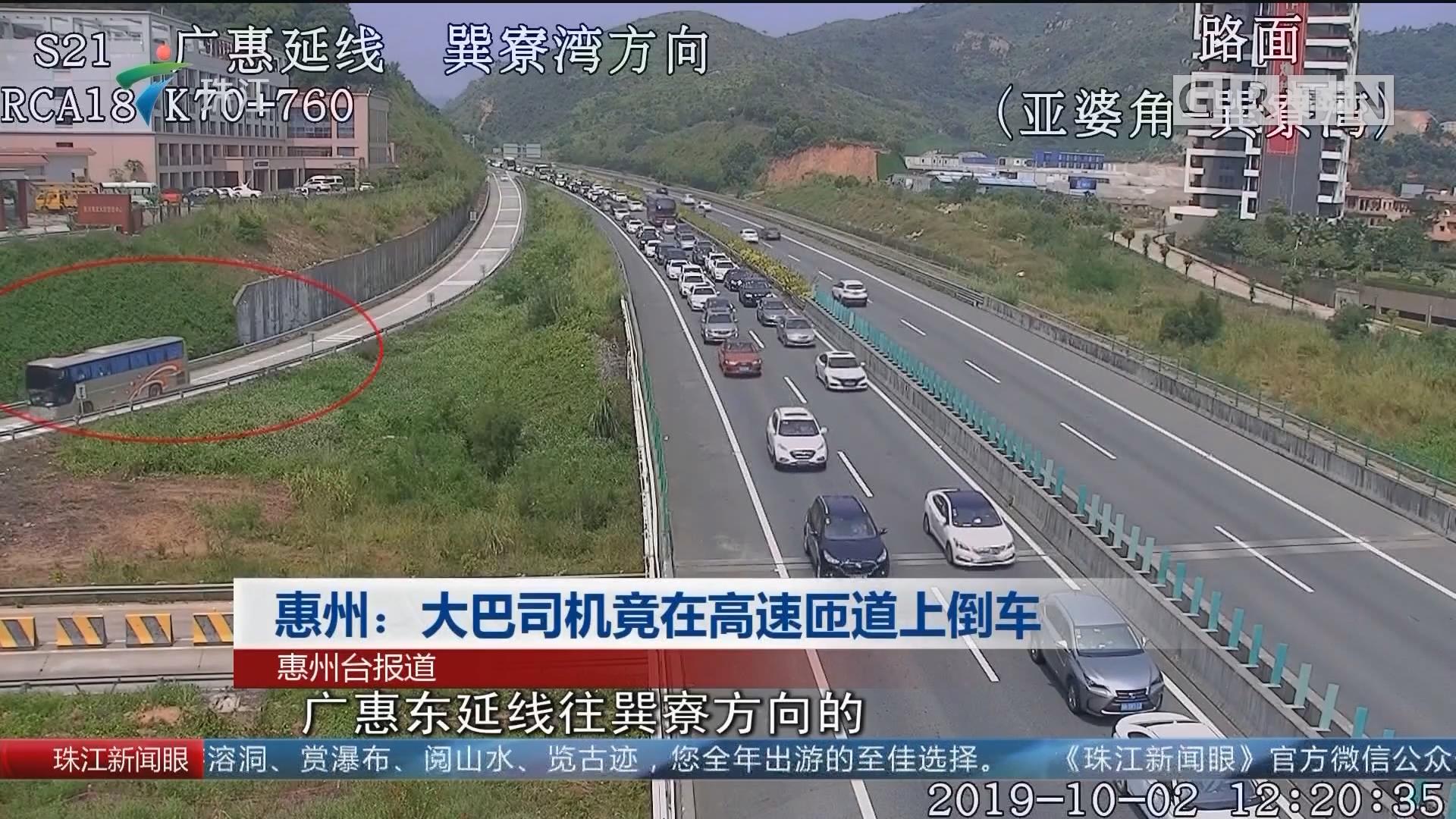 惠州:大巴司机竟在高速匝道上倒车