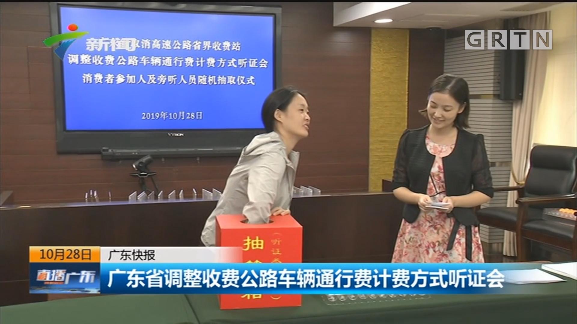 广东省调整收费公路车辆通行费计费方式听证会