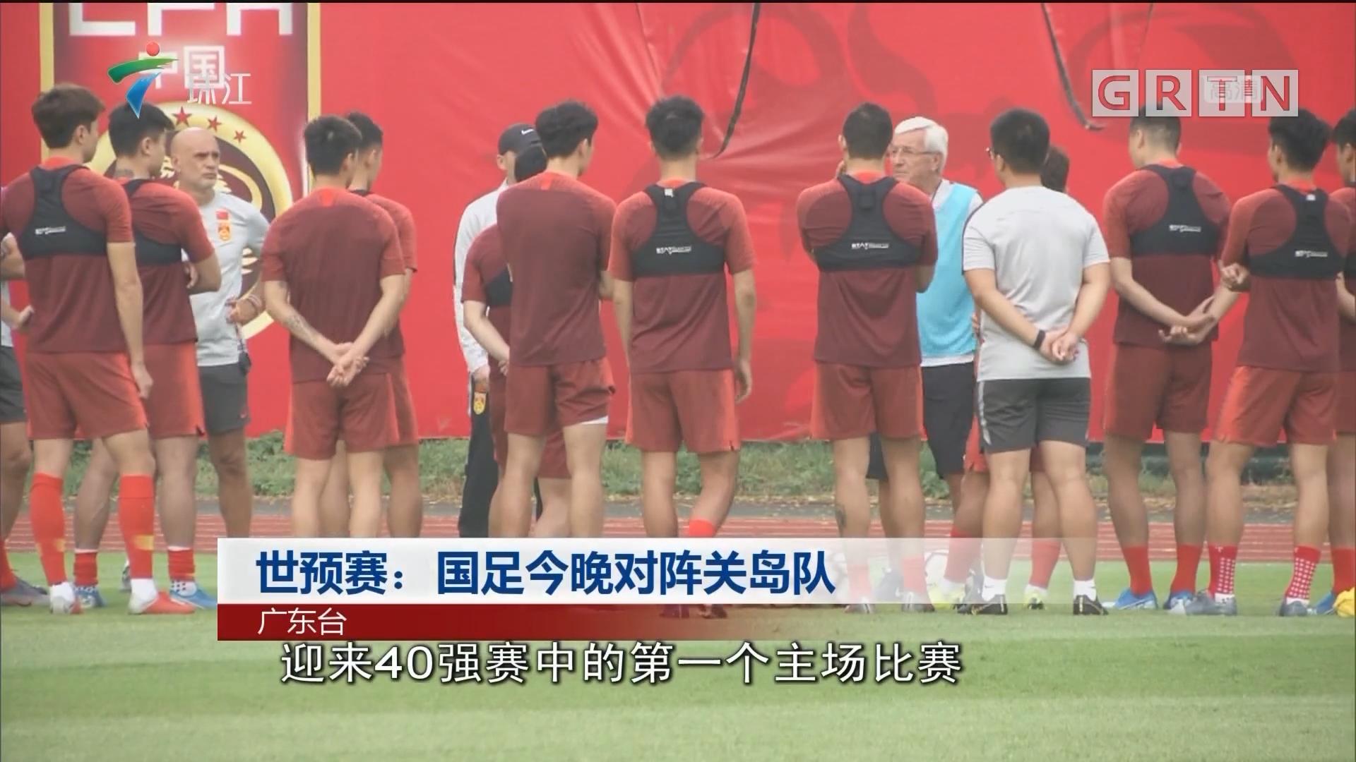世预赛:国足今晚对阵关岛队