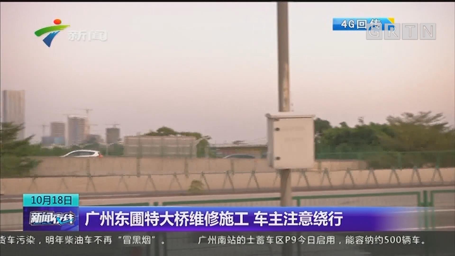 广州东圃特大桥维修施工 车主注意绕行