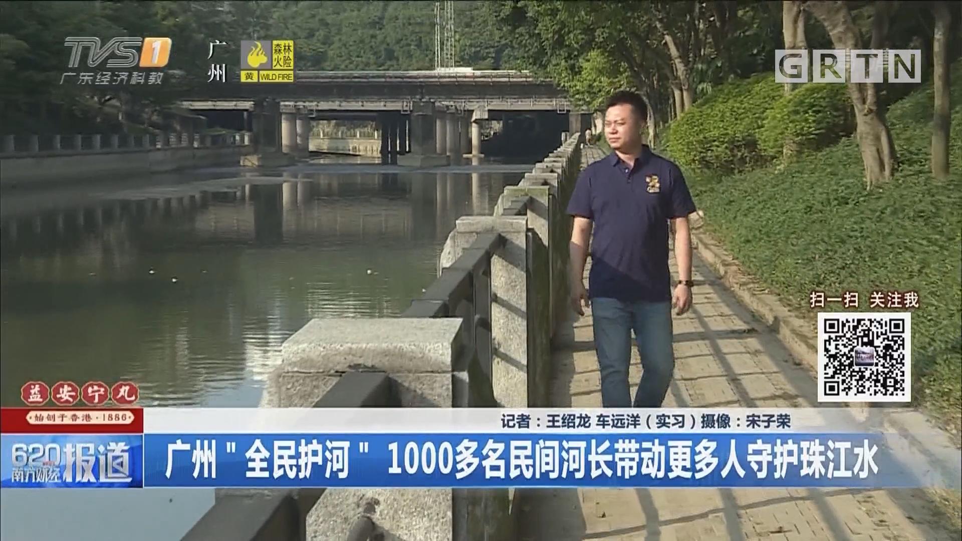 """广州""""全民护河"""" 1000多名民间河长带动更多人守护珠江水"""