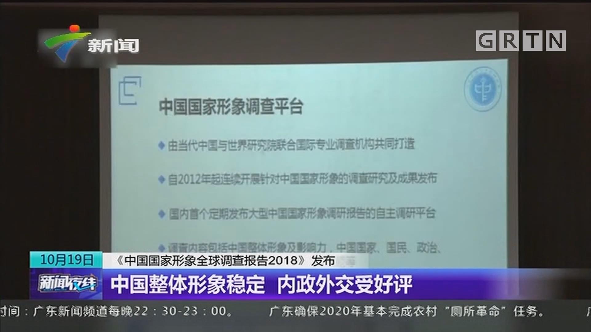 《中国国家形象全球调查报告2018》发布:中国整体形象稳定 内政外交受好评