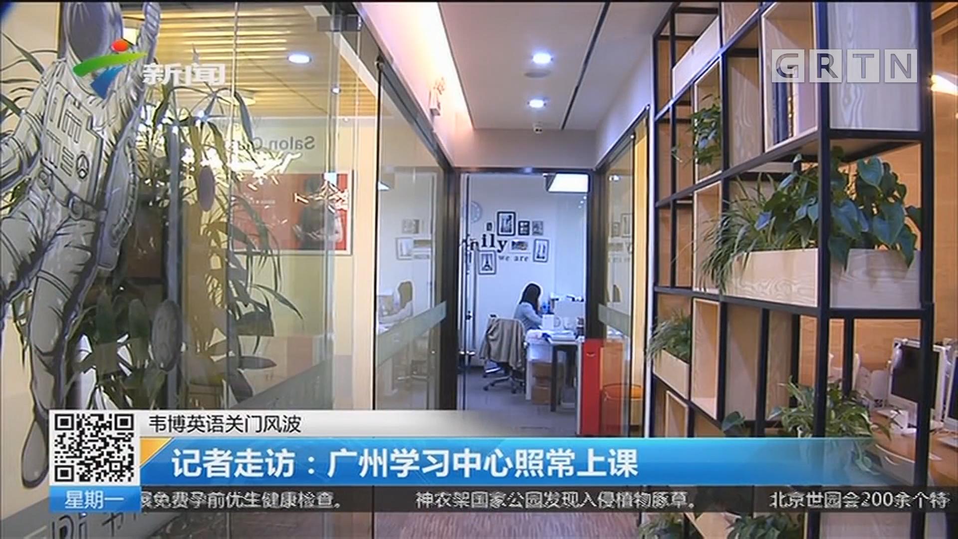 韦博英语关门风波 记者走访:广州学习中心照常上课