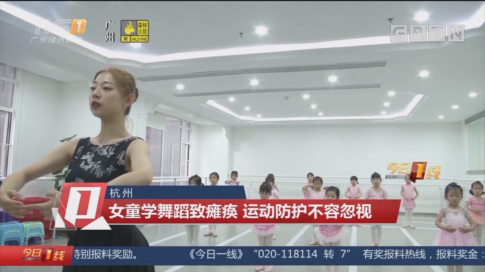 杭州:文童学舞蹈致瘫痪 运动防护不容忽视