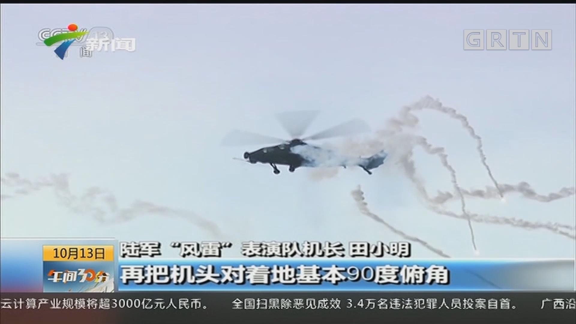 天津国际直升机博览会:陆军风雷表演队解密高难度飞行