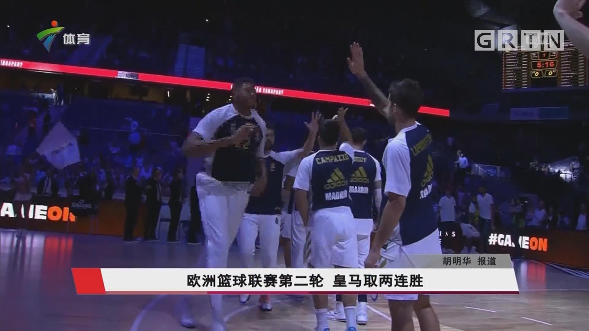 歐洲籃球聯賽第二輪 皇馬取兩連勝