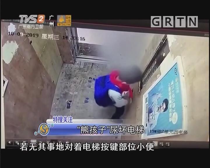 """""""熊孩子""""尿坏电梯"""