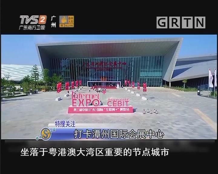 打卡潭州国际会展中心