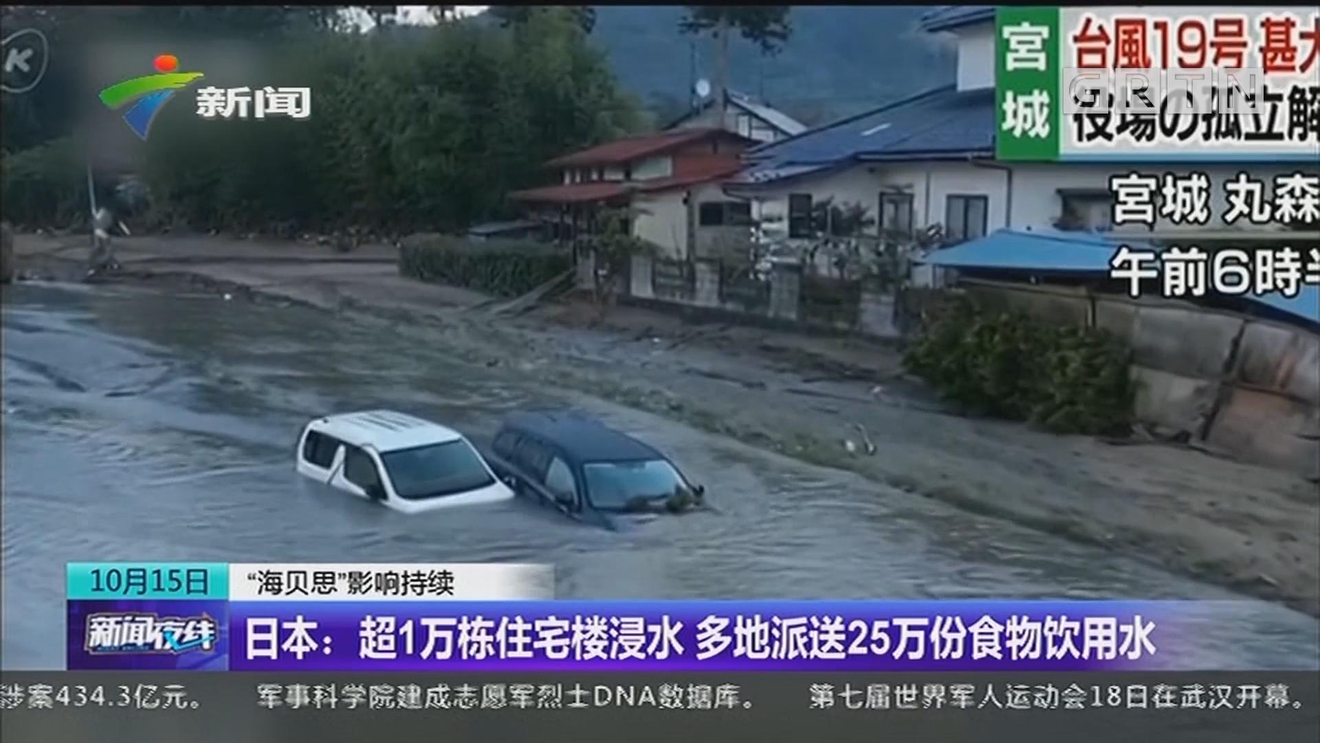 """""""海贝思""""影响持续 日本:超1万栋住宅楼浸水 多地派送25万份食物饮用水"""