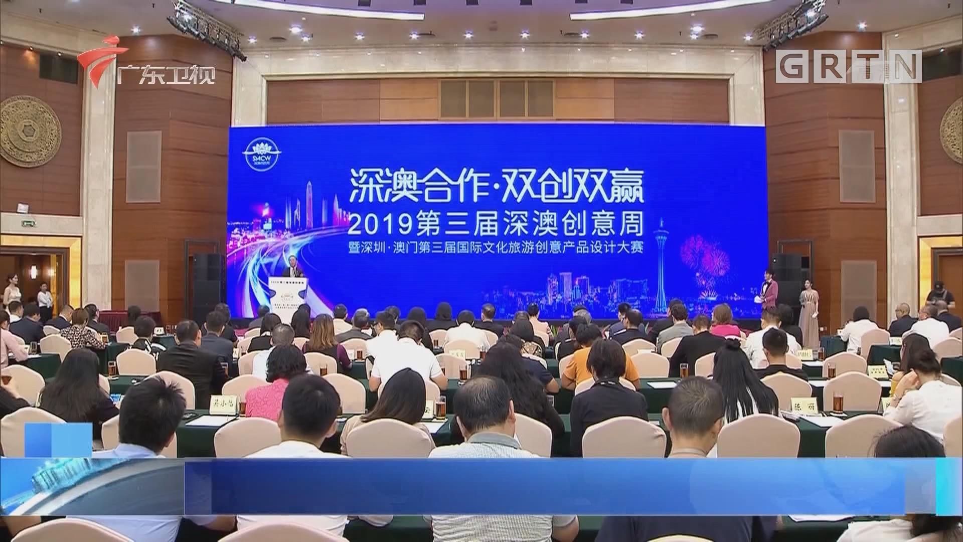 """深圳:第三届""""深澳创意周""""开幕 创意驱动双创双赢"""