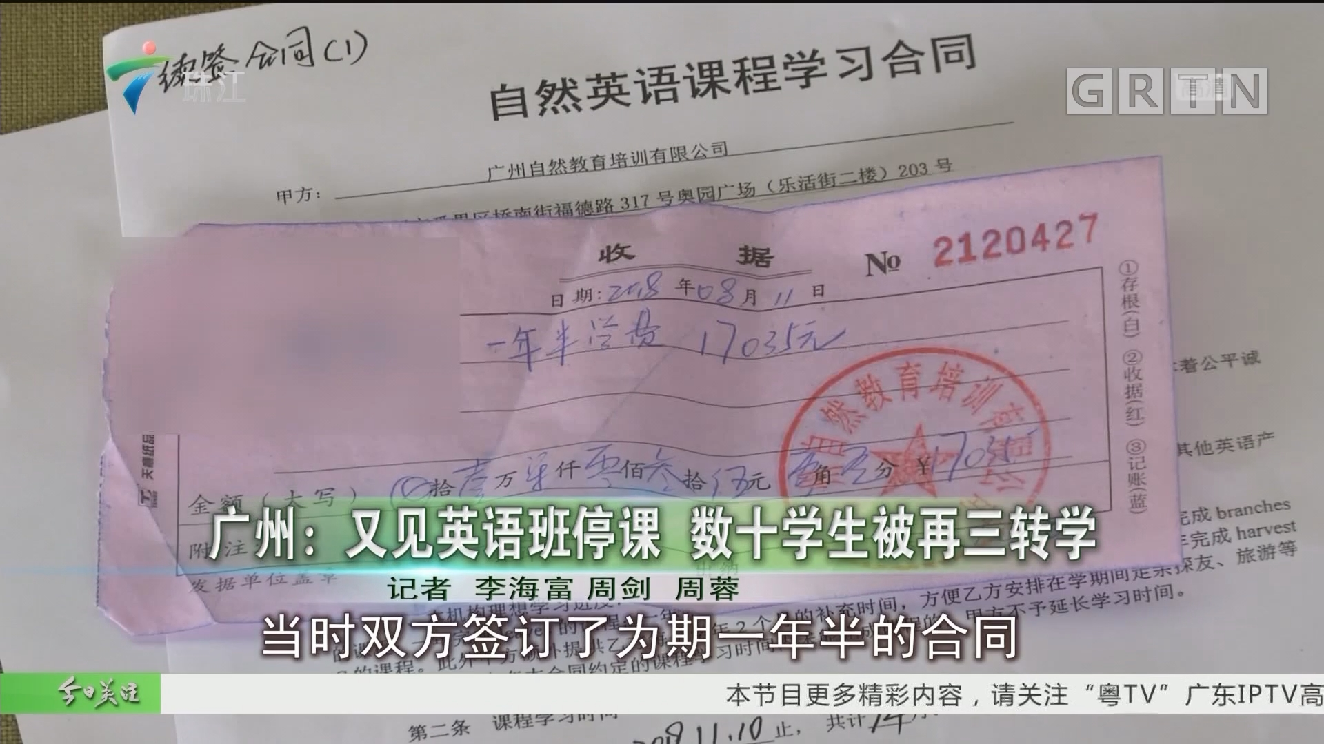 廣州:又見英語班停課 數十學生被再三轉學