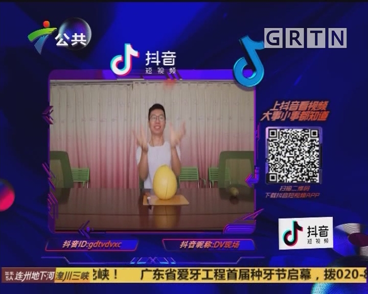 (DV現場)20191008《生活小妙招》