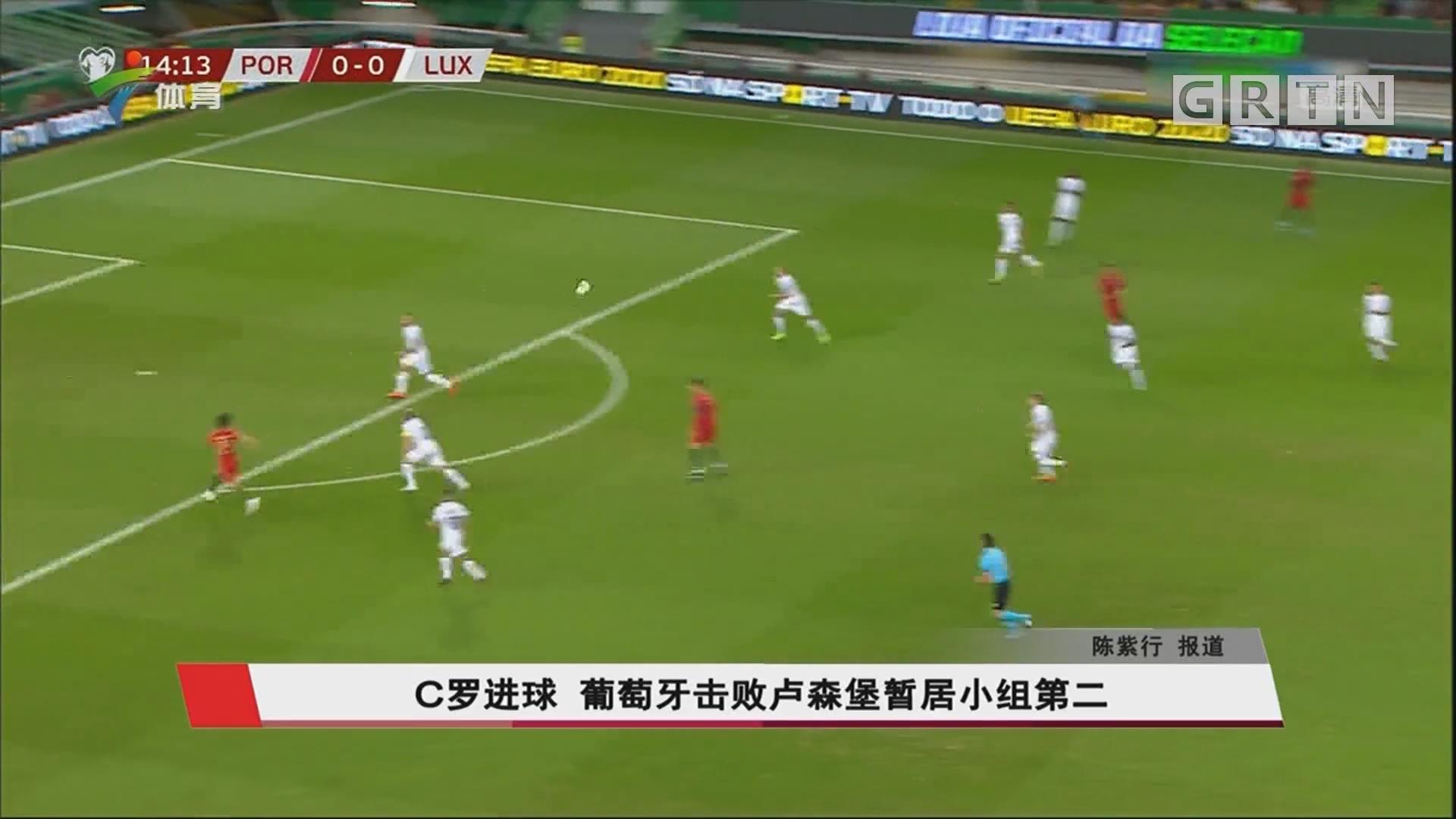 C罗进球 葡萄牙击败卢森堡暂居小组第二