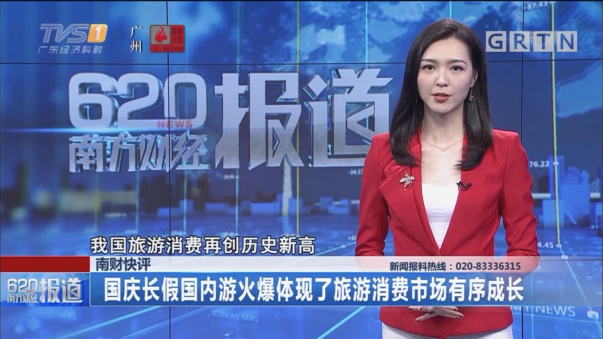 南财快评:国庆长假国内游火爆体现了旅游消费市场有序成长
