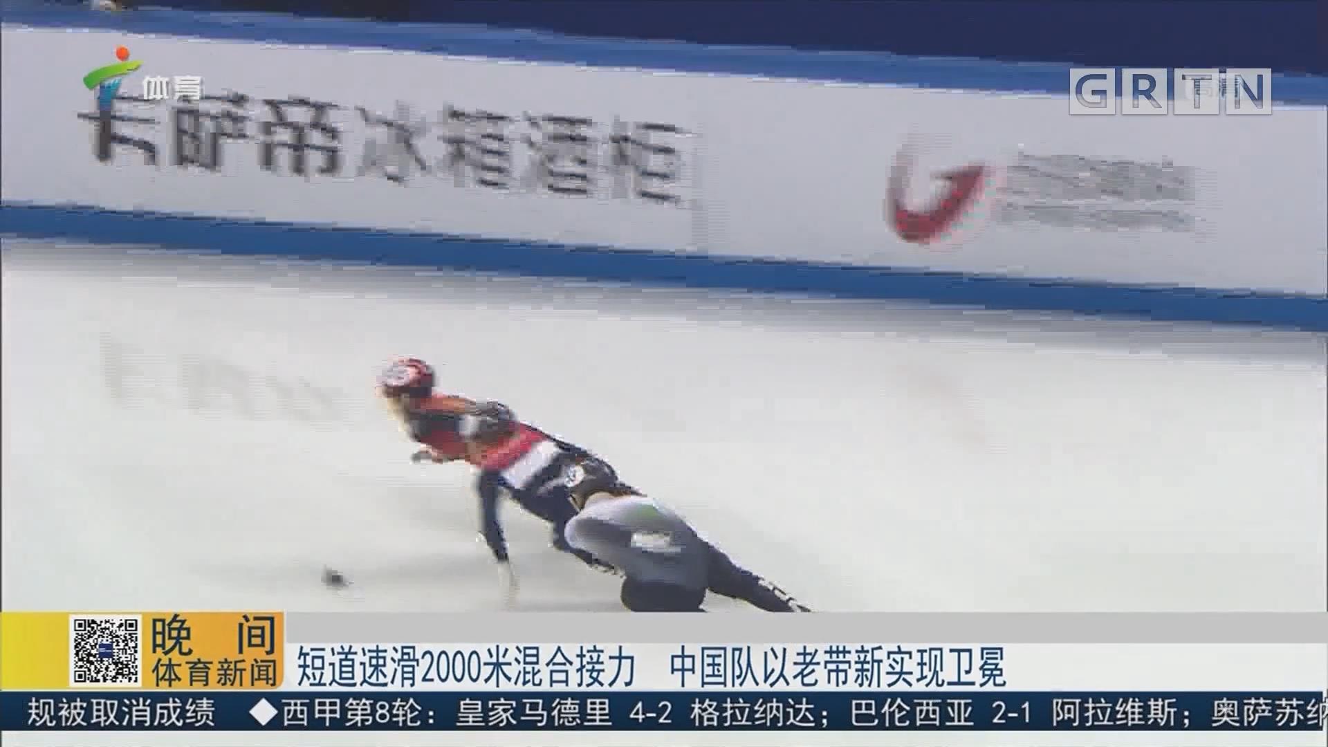 短道速滑2000米混合接力 中国队以老带新实现卫冕
